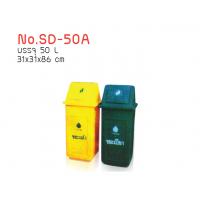 ถังขยะ  NO.SD-50A