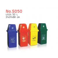 ถังขยะ  NO.SD50