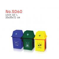 ถังขยะ  NO.SD60